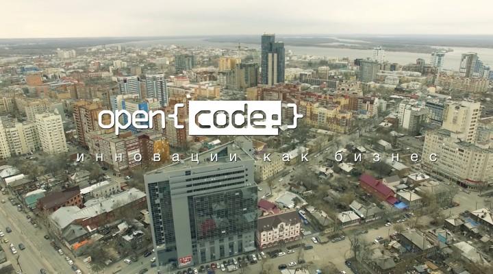 Компания «Открытый Код». Инновации как бизнес.